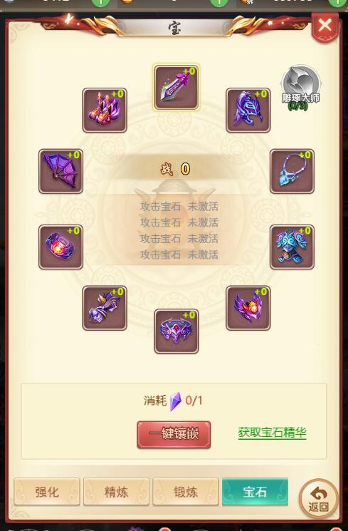 《仙境情缘》宝石系统