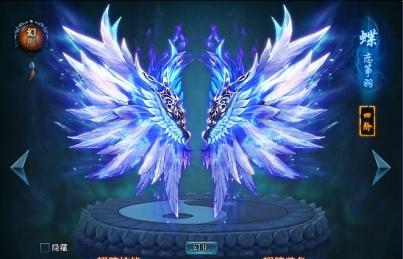 《苍之录》翅膀系统