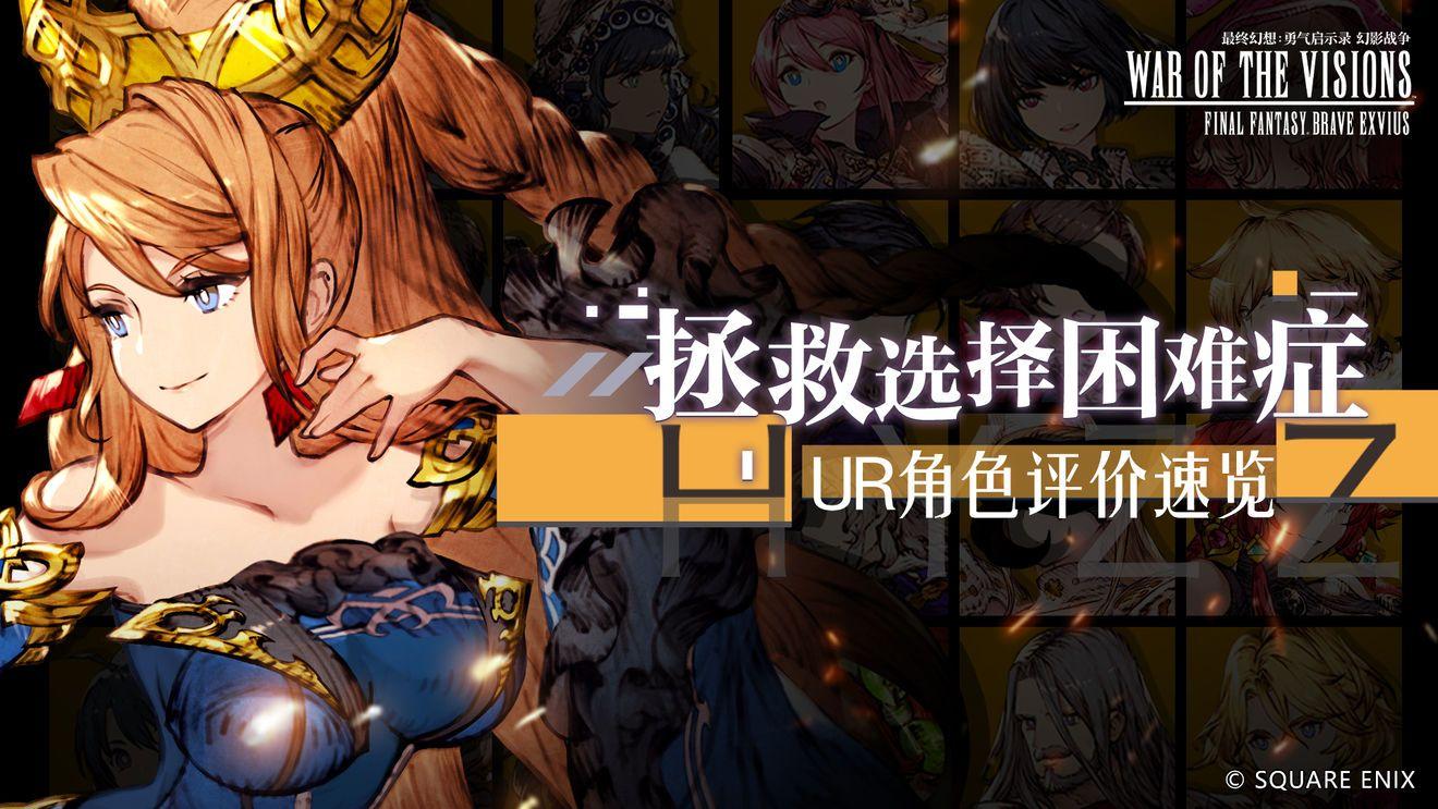 《最终幻想:勇士启示录 幻影战争》UR角