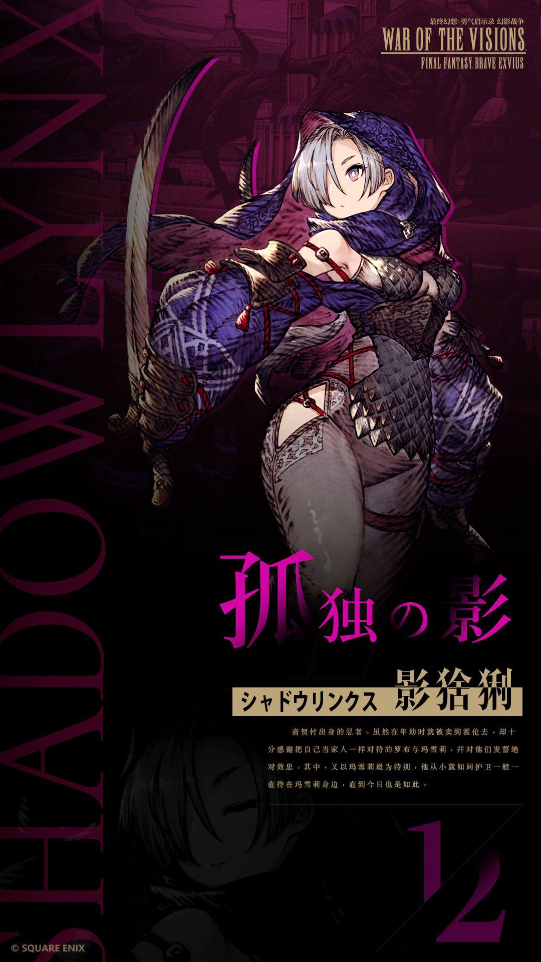 《最终幻想:勇士启示录 幻影战争》新兵员百科-孤独之影 影猞猁