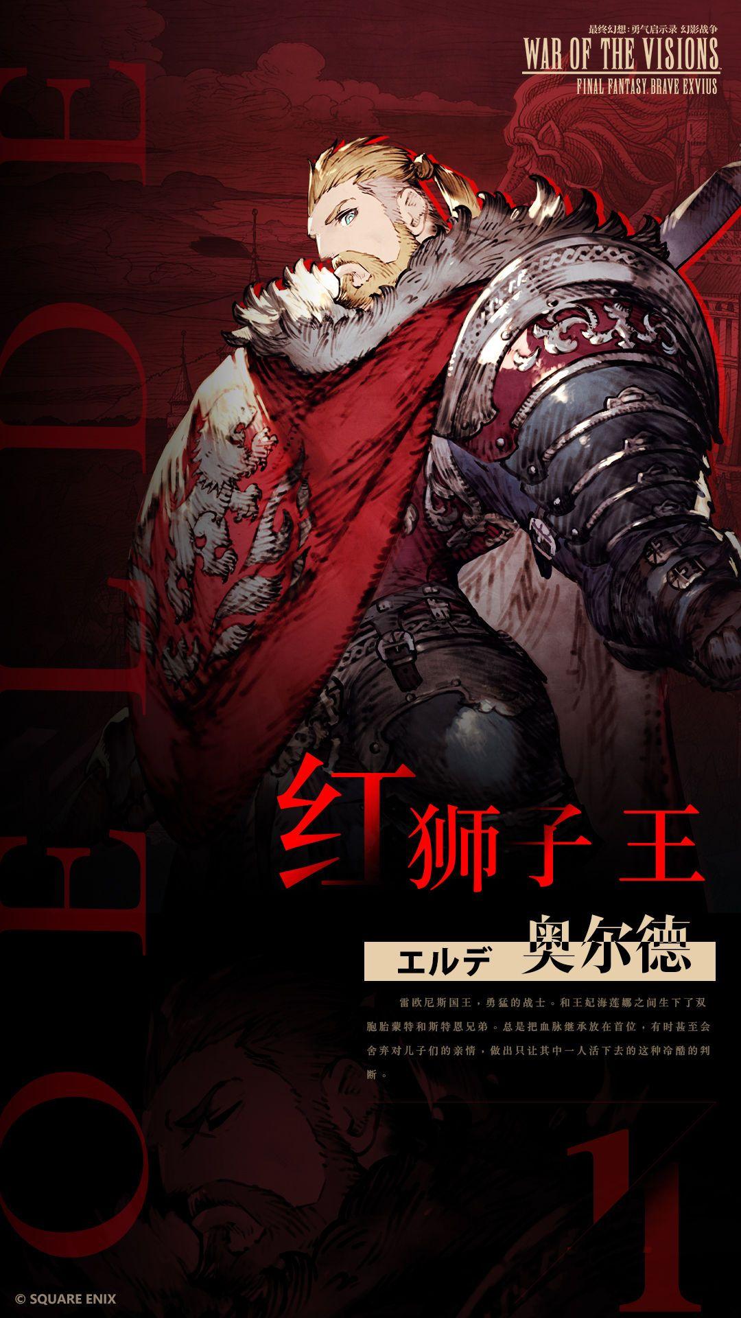 《最终幻想:勇士启示录 幻影战争》新兵员百科-红狮子王 奥尔德