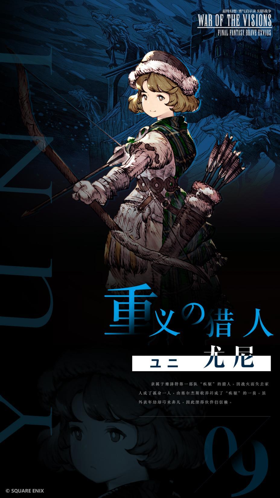 《最终幻想:勇士启示录 幻影战争》新兵员百科-重义的猎人 尤尼