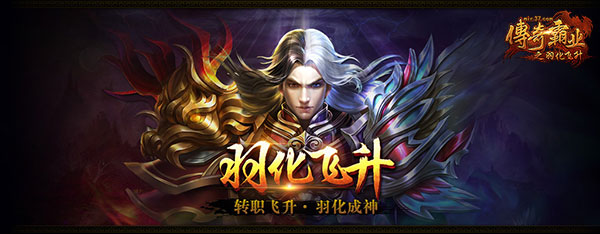 羽化成仙 37《传奇霸业》飞升玩法上线_