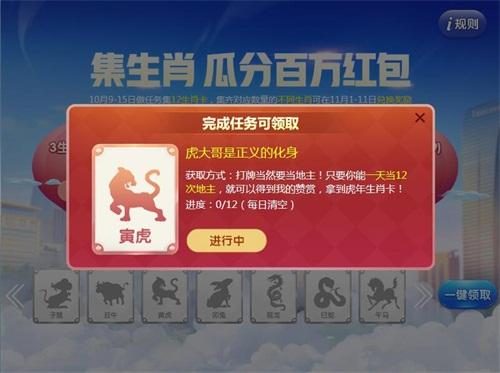 QQ游戏欢乐斗地主集生肖 瓜分百万红包