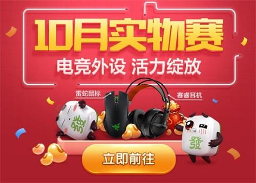 QQ游戏欢乐麻将金秋献礼 胡得多豆越多!_