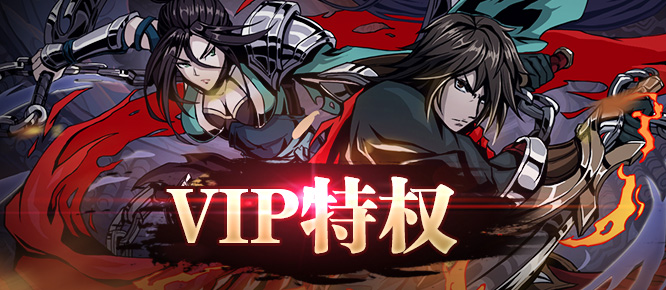 《寒刀行》VIP介绍明细