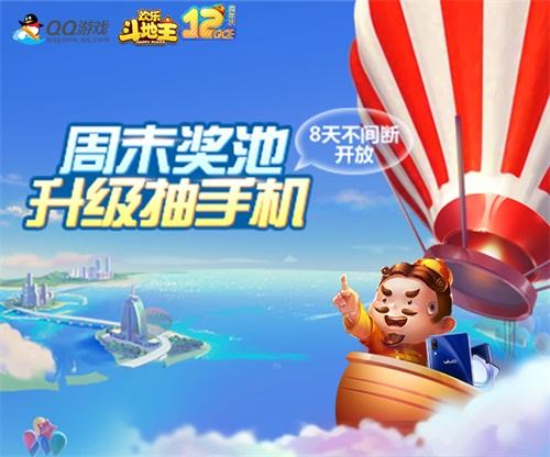 QQ游戏欢乐斗地主周年庆红包送不停_