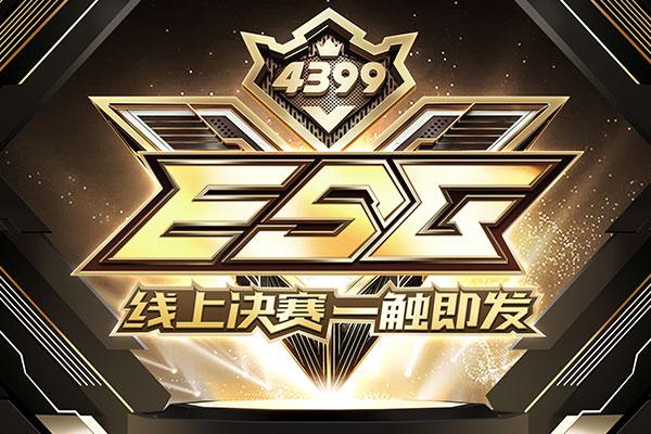 4399ESG2018冬季赛直播中 全国8强即将诞生_