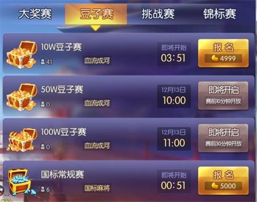 QQ游戏欢乐麻将暖冬好礼欢乐不停_