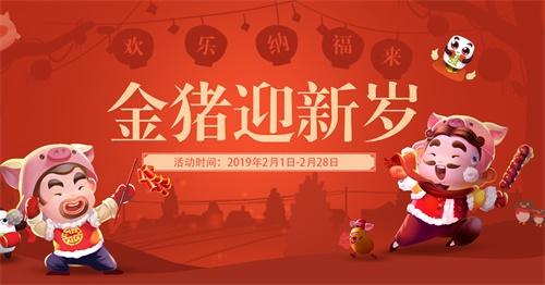 QQ游戏金猪送福 好礼迎新春_
