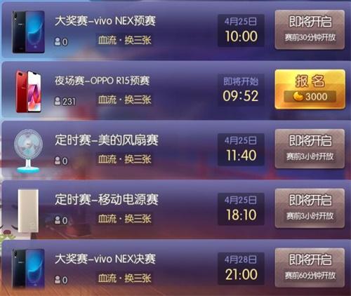 QQ游戏欢乐麻将四月新征程 狂送爆款神机_