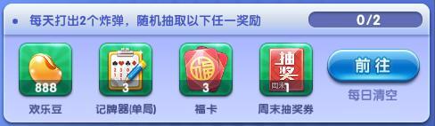 QQ游戏欢乐斗地主欢乐不洗牌 扔炸弹送豆豆_