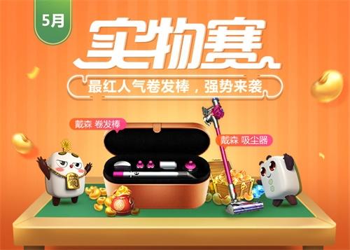 QQ游戏欢乐麻将最红五月 人气奖励强势来袭_