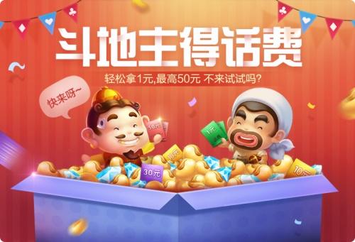 QQ游戏欢乐斗地主 话费奖励轻松领_