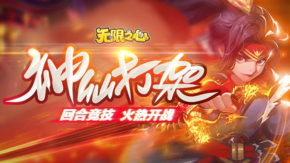 神仙打架《无限之心》回合竞技火热开战