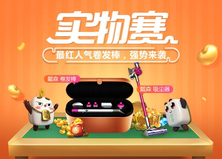QQ游戏欢乐麻将人气奖励六月发不停_