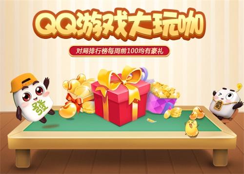 QQ游戏大玩咖 欢乐搓麻赢Q币