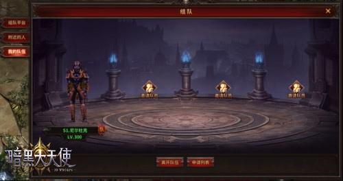 《暗黑大天使》动态交互世界玩法揭秘