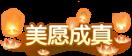 《梦幻契约》中秋节活动