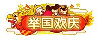 《梦幻契约》国庆节活动