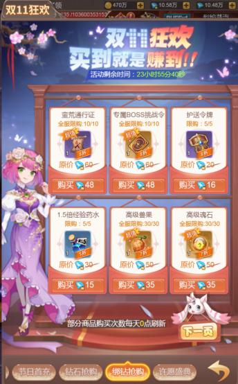 《梦幻契约》双十一活动介绍