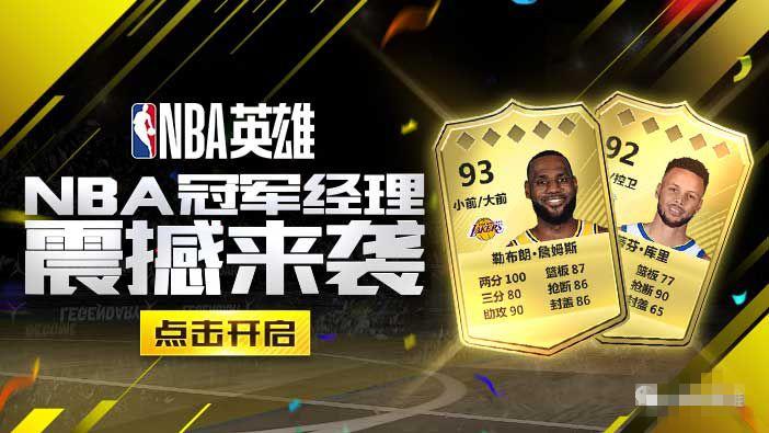 《NBA英雄》正版授权卡牌游戏,NBA英雄火热来袭!