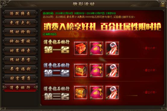 《古剑奇谭贰》12.26-12.28活动公告