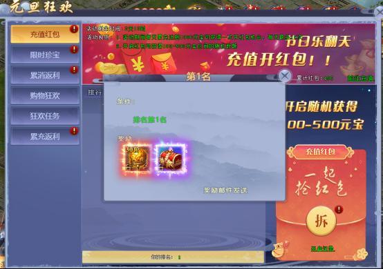 《古剑奇谭贰》春节活动