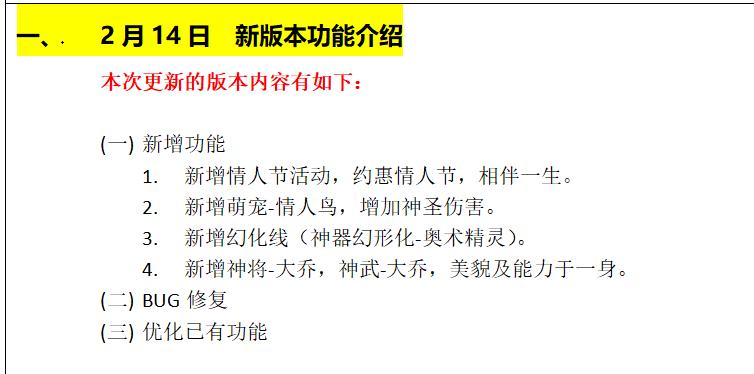 《武动苍穹》2月14日更新公告