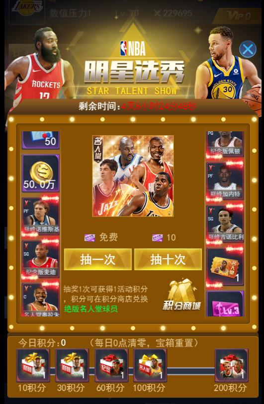 《王者NBA》明星选秀