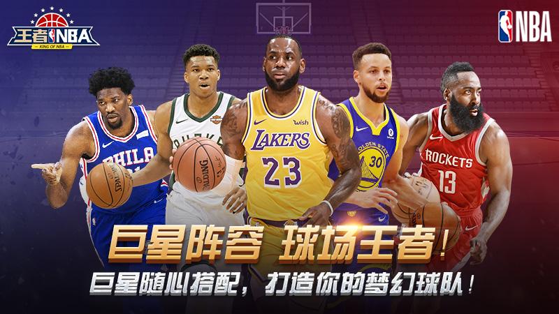 《王者NBA》正版官网授权,5月15日重现天王山之战!