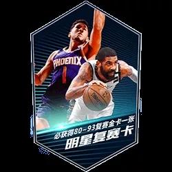 《NBA英雄》复赛明星卡全服送 首充福利返场迎复赛!