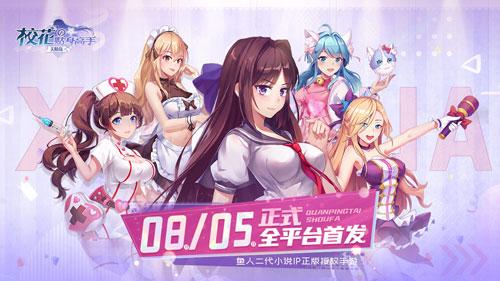 《校花的贴身高手》8月5日全平台首发