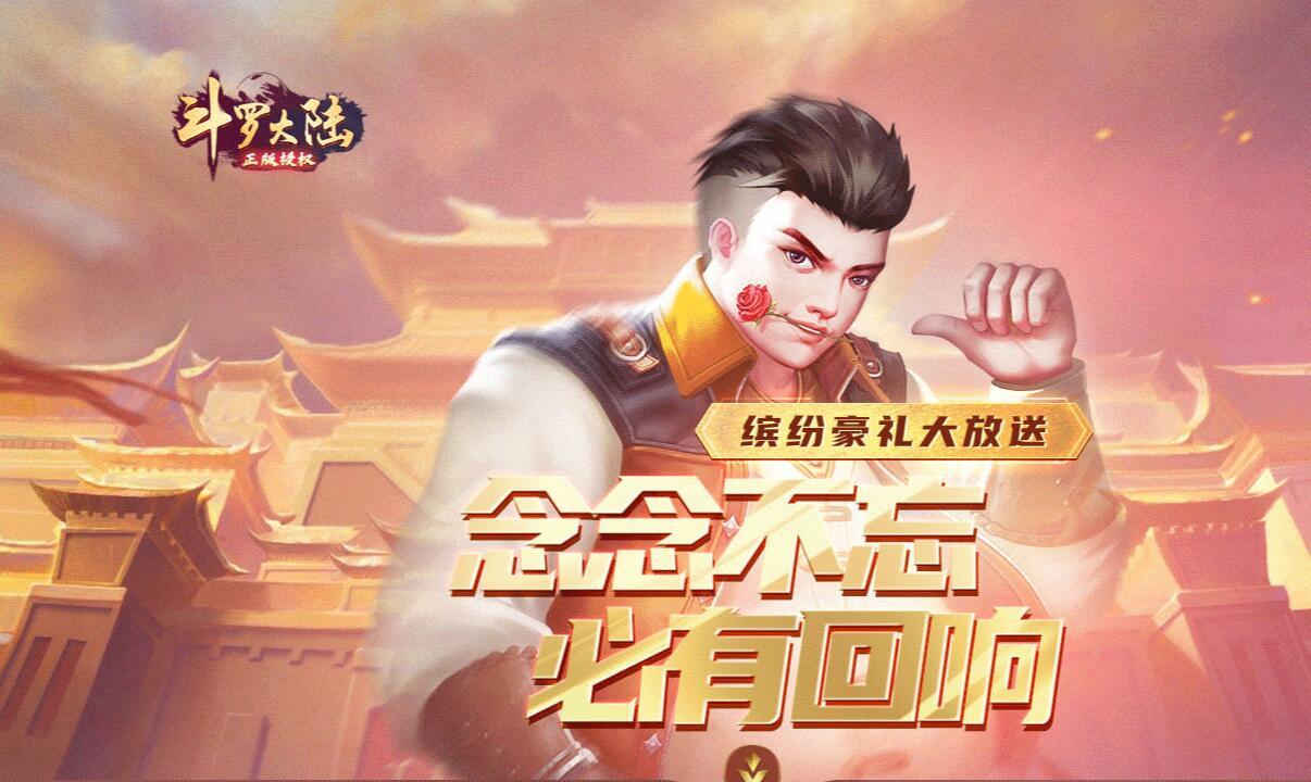 《斗罗大陆3D》国庆中秋双节狂欢活动