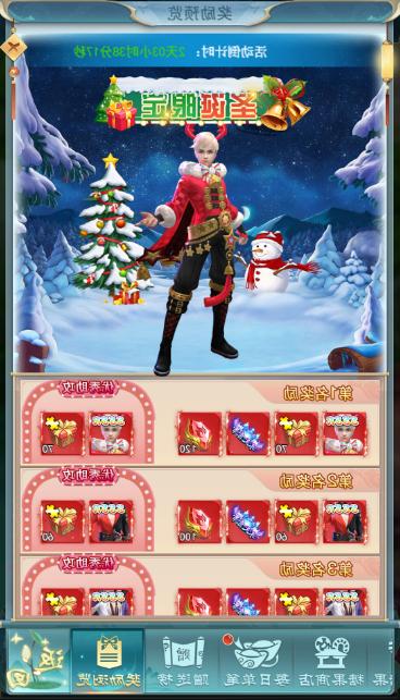 《古剑奇闻录》圣诞节日活动