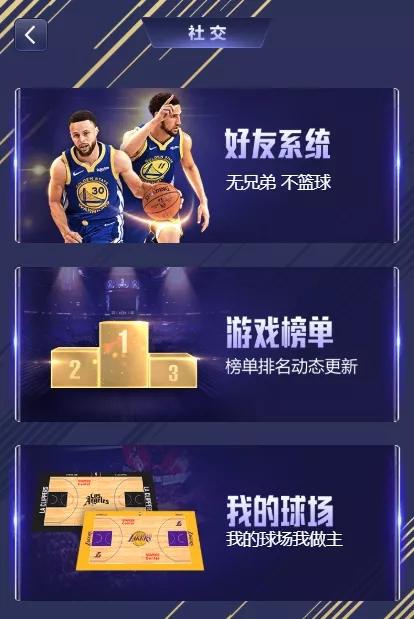 《NBA英雄》1月14日更新公告 新赛季球员来袭!