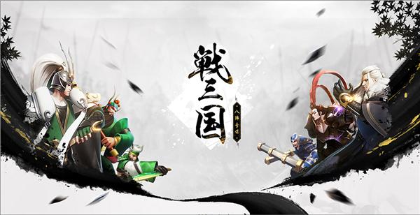 《战三国:八阵奇谋》1月15日正式上线!