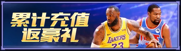 《NBA英雄》3月10日-16日活动