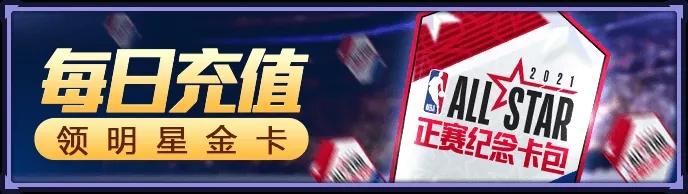 《NBA英雄》3月17日-3月23日活动