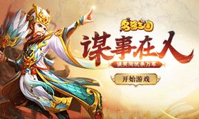 《名(ming)醬三國(guo)》裝備強化系統玩法(fa)介紹