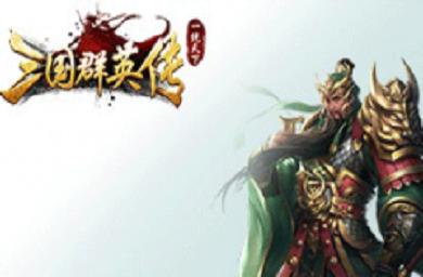 三國群英傳(chuan)