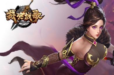 裁決戰(zhan)歌(ge)