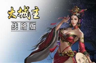 大城主(zhu)