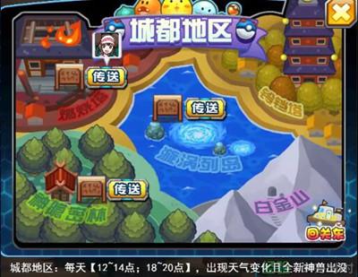 《妖怪宝可萌》城都地区地图介绍