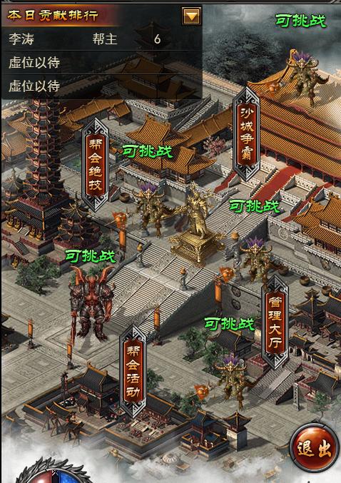 《逐日战神》帮会系统玩法介绍