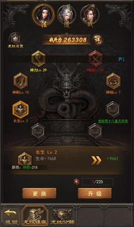 《斩月屠龙》转生系统介绍