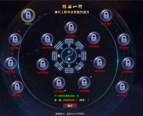 《武林三》神兵阵法介绍
