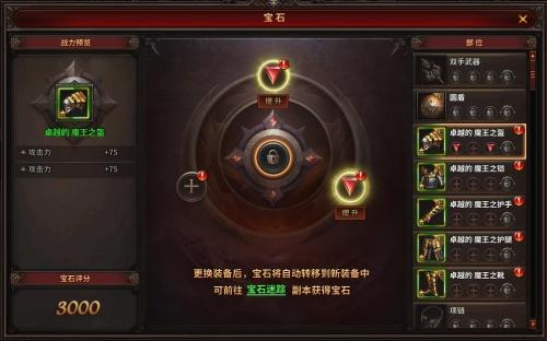 《暗黑大天使》宝石系统玩法介绍
